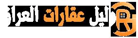 دليل عقارات العراق | سوق العراق | دليل العراق للتسويق