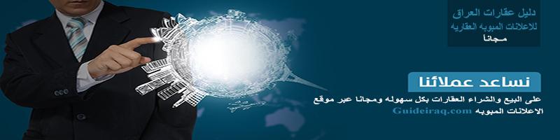 سوق عقارات العراق